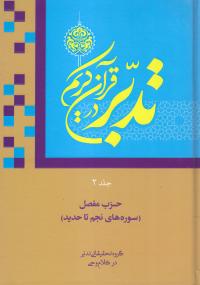 تدبر در قرآن کریم - جلد دوم: سوره های نجم تا حدید