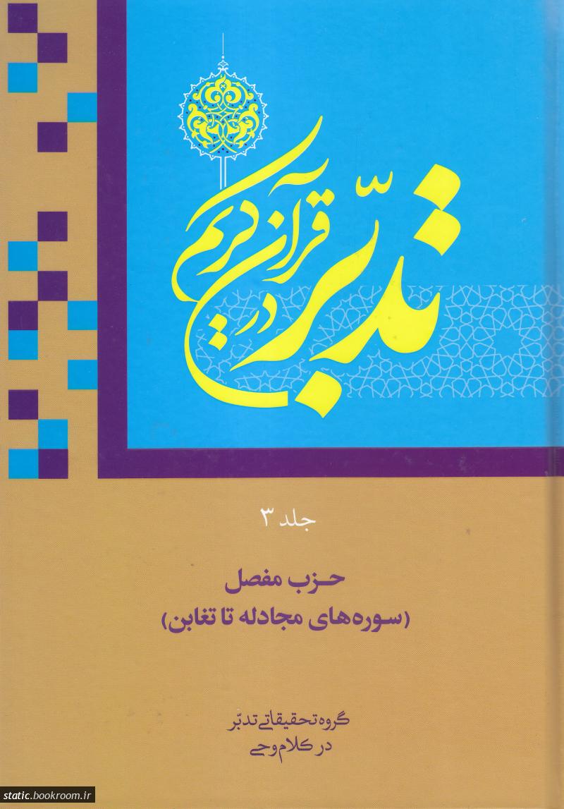 تدبر در قرآن کریم - جلد سوم: سوره های مجادله تا تغابن