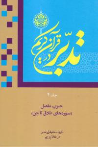 تدبر در قرآن کریم - جلد چهارم: سوره های طلاق تا جن