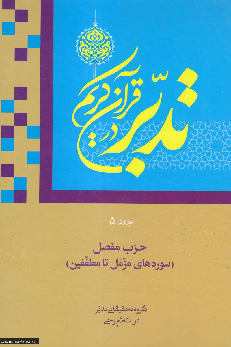 تدبر در قرآن کریم - جلد پنجم: سوره های مزمل تا مطففین