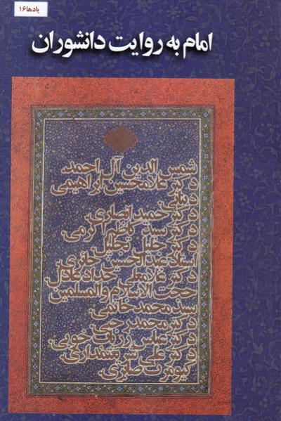 امام به روایت دانشوران