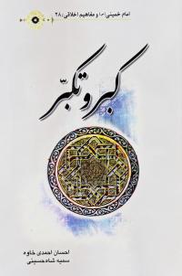 امام خمینی (س) و مفاهیم اخلاقی 28: کبر و تکبر