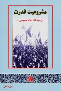 مشروعیت قدرت از دیدگاه امام خمینی (س)