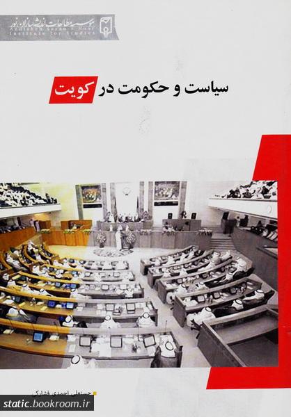 سیاست و حکومت در کویت