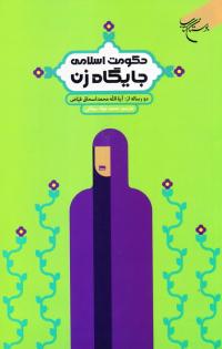 حکومت اسلامی، جایگاه زن