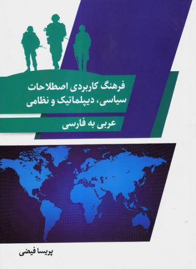 فرهنگ کاربردی اصطلاحات سیاسی، دیپلماتیک و نظامی از عربی به فارسی
