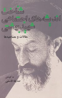 شناخت اندیشه های اجتماعی شهید آیت الله دکتر سید محمد حسینی بهشتی: مقالات و مصاحبه ها