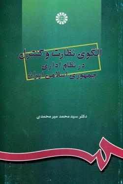 الگوی نظارت و کنترل در نظام اداری جمهوری اسلامی ایران