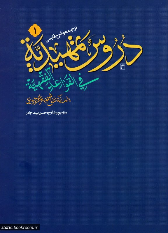 ترجمه و شرح فارسی دروس تمهیدیه فی القواعد الفقهیه (دوره دو جلدی)