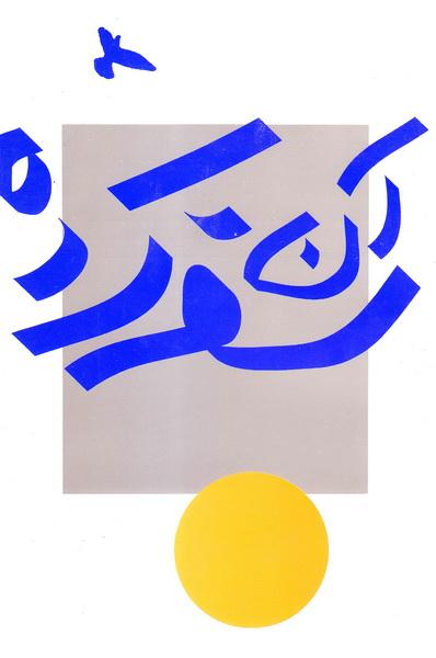 آن سفر کرده: جنگ ادبی ویژه رحلت حضرت امام خمینی (س)