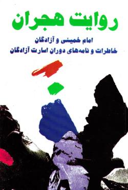 روایت هجران: امام خمینی و آزادگان، خاطرات و نامه های دوران اسارت آزادگان