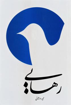 رهایی: مجموعه سه داستان نیمه بلند از انقلاب و امام (س) ویژه نوجوانان
