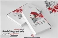 کتاب «یک وجب و چهار انگشت» به صدام حسین تقدیم شده که داغ نشاند و عشق چشاند