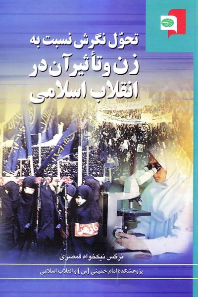 تحول نگرش نسبت به زن و تاثیر آن در انقلاب اسلامی