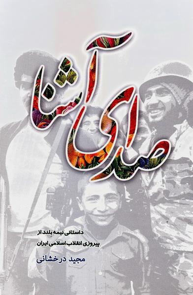 صدای آشنا: داستانی نیمه بلند از پیروزی انقلاب اسلامی ایران