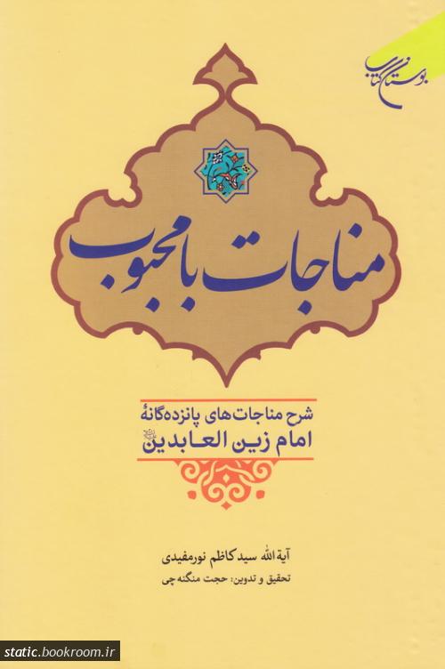 مناجات با محبوب: شرح مناجات های پانزده گانه امام زین العابدین (ع)