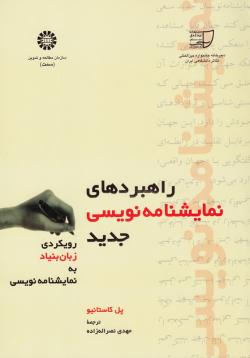 راهبردهای نمایشنامه نویسی جدید: رویکردی زبان بنیاد به نمایشنامه نویسی