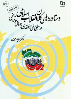 دستاوردهای کلان انقلاب اسلامی در سطوح ملی، منطقه ای، جهانی و تاریخی