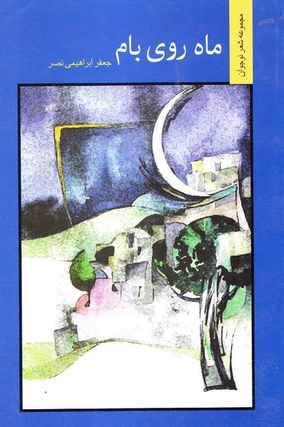 ماه روی بام: مجموعه شعر برای نوجوانان