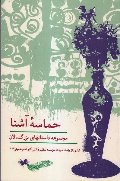 حماسه آشنا (مجموعه قصه)
