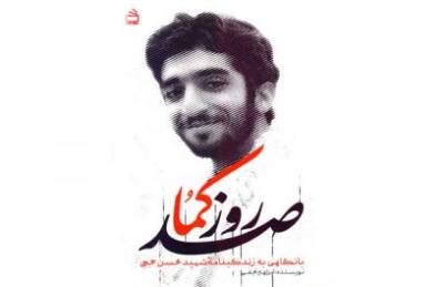 شانزده اپیزود از زندگی شهید حججی در «صد روز کُما»