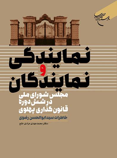 نمایندگی و نمایندگان مجلس شورای ملی در شش دوره قانون گذاری پهلوی