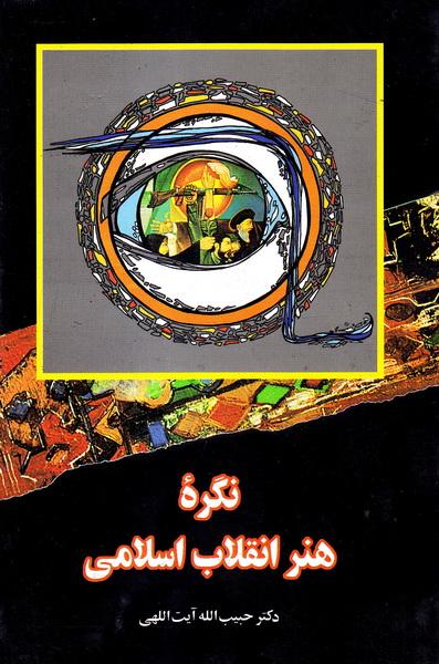 نگره هنر انقلاب اسلامی