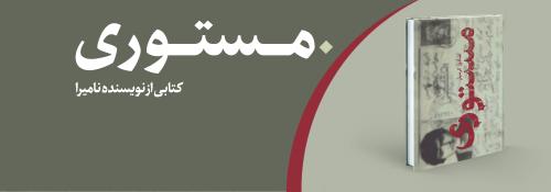 «مستوری» صادق کرمیار منتشر شد
