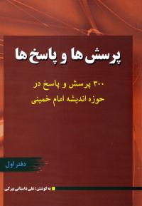 پرسش ها و پاسخ ها: سیصد پرسش و پاسخ در حوزه اندیشه امام خمینی (س) - جلد اول