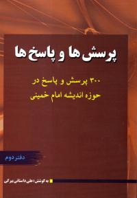 پرسش ها و پاسخ ها: سیصد پرسش و پاسخ در حوزه اندیشه امام خمینی (س) - جلد دوم