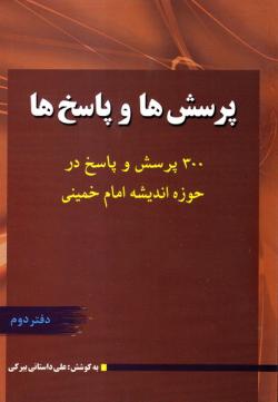 پرسش ها و پاسخ ها: سیصد پرسش و پاسخ در حوزه اندیشه امام خمینی (س) (دوره دو جلدی)