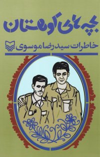 بچه های کوهستان: خاطرات سید رضا موسوی