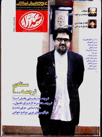 فصلنامه تخصصی علوم انسانی اسلامی صدرا شماره 20