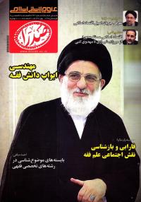 فلصنامه تخصصی علوم انسانی اسلامی صدرا شماره 24