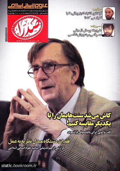 فصلنامه تخصصی علوم انسانی اسلامی صدرا شماره 22