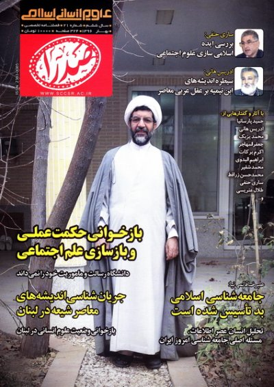 فصلنامه تخصصی علوم انسانی اسلامی صدرا شماره 21
