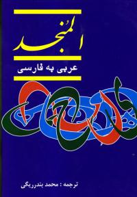 فرهنگ المنجد عربی - فارسی - جلد اول