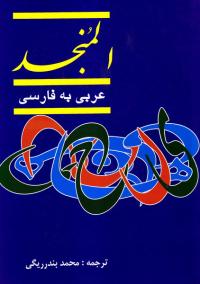 فرهنگ المنجد عربی - فارسی (دوره دو جلدی)