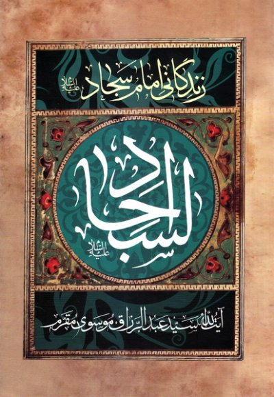 امام سجاد علیه السلام: زین العابدین و قره عین الناظرین