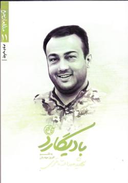 مدافعان حرم 11: بادیگارد (شهید عبدالله باقری)