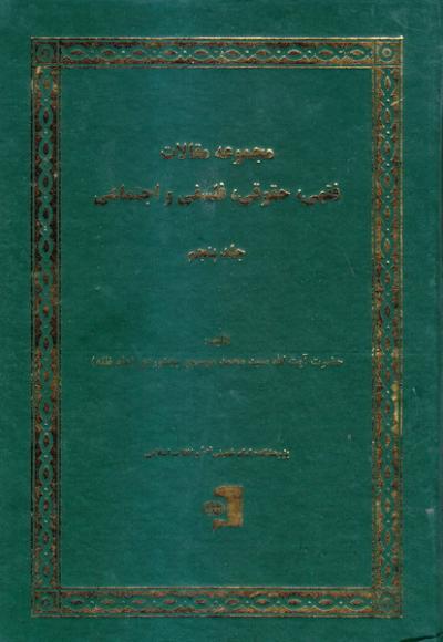مجموعه مقالات فقهی، حقوقی، فلسفی و اجتماعی - جلد پنجم