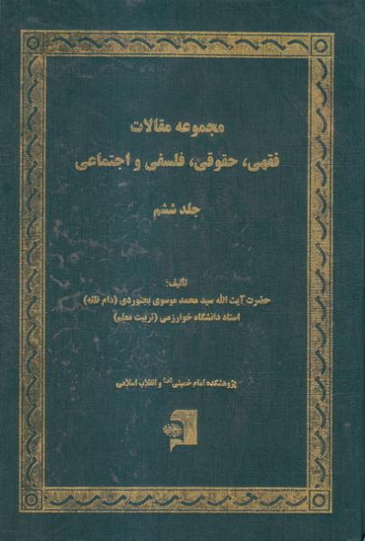 مجموعه مقالات فقهی، حقوقی، فلسفی و اجتماعی - جلد ششم