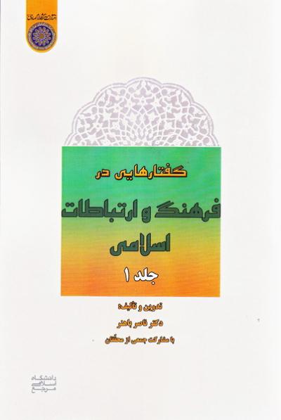گفتارهایی در فرهنگ و ارتباطات اسلامی - جلد اول