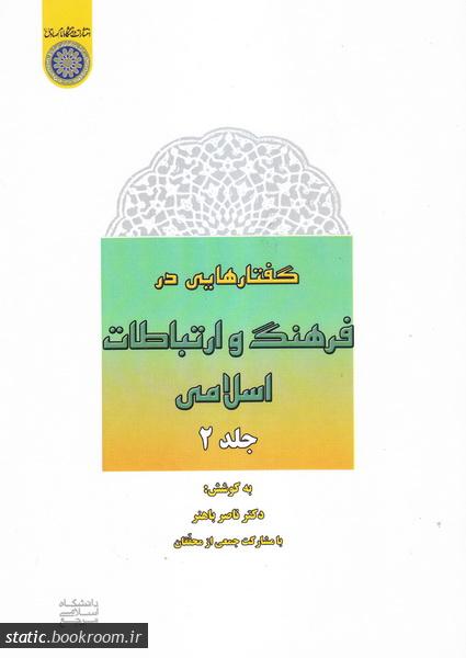گفتارهایی در فرهنگ و ارتباطات اسلامی - جلد دوم