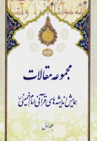 مجموعه مقالات همایش های قرآنی امام خمینی (س) - جلد اول