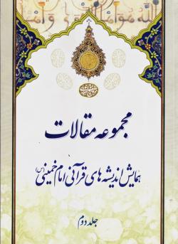 مجموعه مقالات همایش اندیشه های قرآنی امام خمینی (س) - جلد دوم