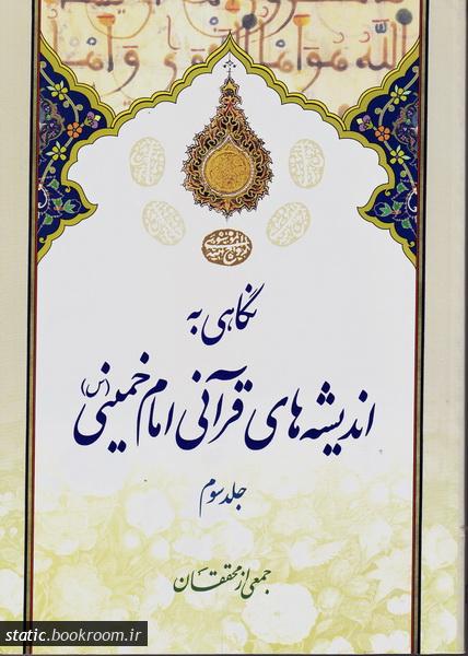 مجموعه مقالات همایش اندیشه های قرآنی امام خمینی (س) - جلد سوم