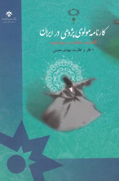 کارنامه مولوی پژوهی در ایران: کتابها، مقاله ها و پایان نامه ها