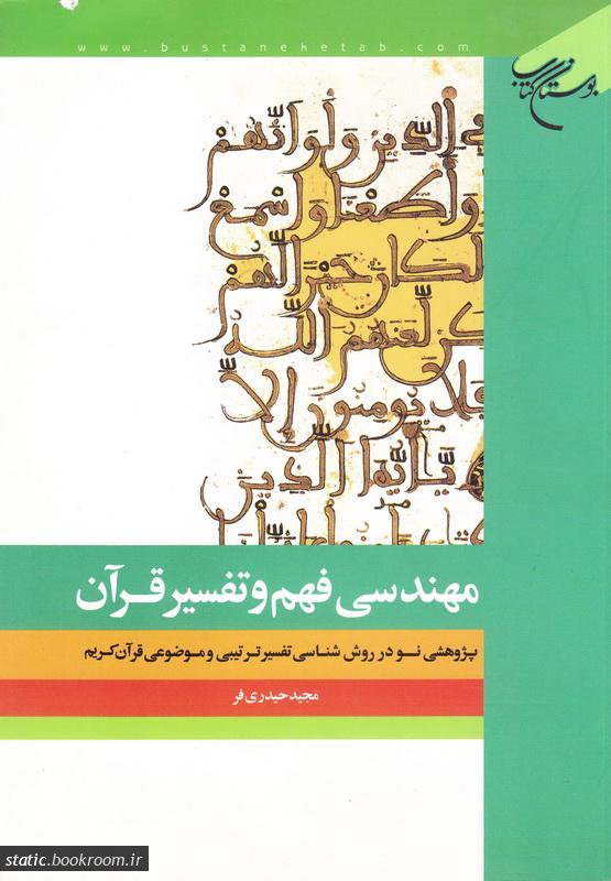 مهندسی فهم و تفسیر قرآن: پژوهشی نو در روش شناسی تفسیر ترتیبی و موضوعی قرآن کریم