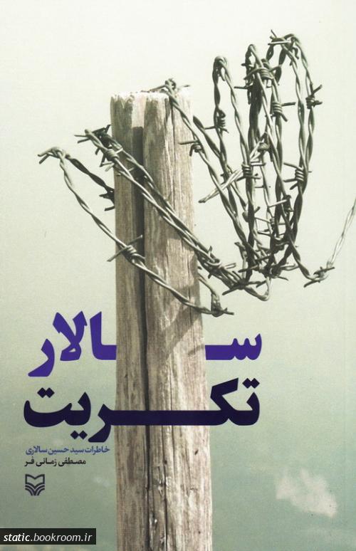 سالار تکریت: خاطرات آزاده جانباز سید حسین سالاری